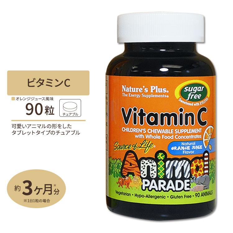 子供用ビタミン ビタミンC サプリメント 90粒 AL完売しました。 予約 オレンジジュース味
