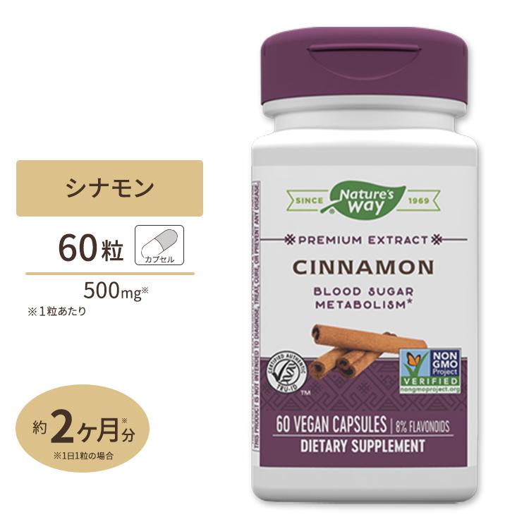 シナモン 濃縮エキス フラボノイド 8% 大人気 [再販ご予約限定送料無料] 60粒