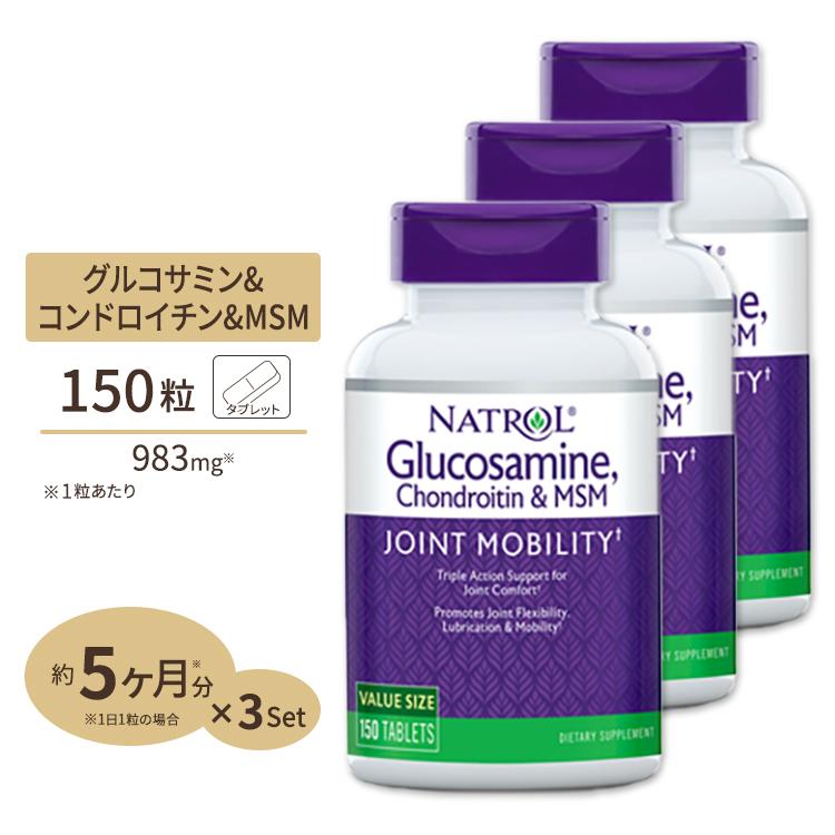 3個セット グルコサミン コンドロイチン MSM 150粒