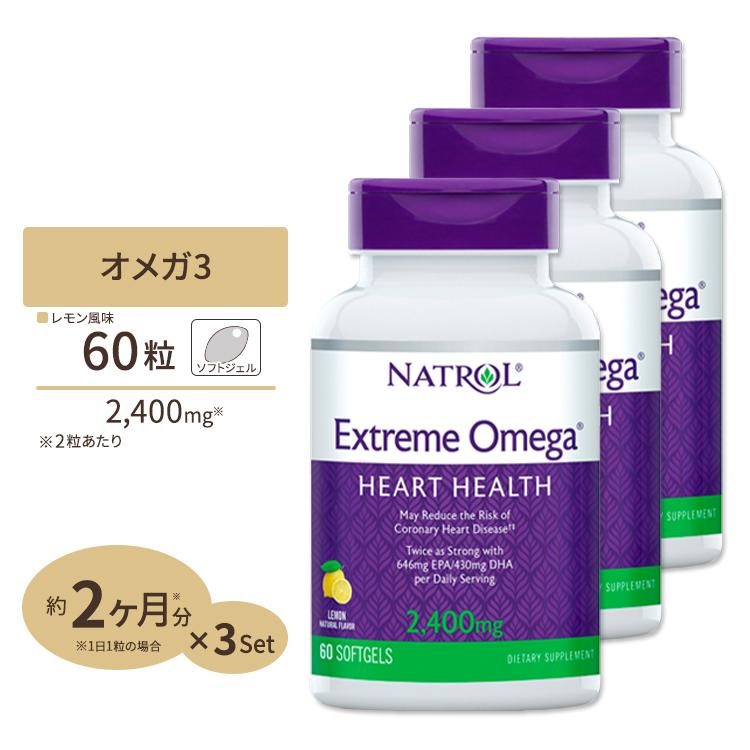 【DHA EPA 3個セット】エクストリーム オメガ 2400mg(2粒中) 60粒/健康/DHA・EPA配合/DHA/EPA/オメガ3脂肪酸/高含有/Natrol