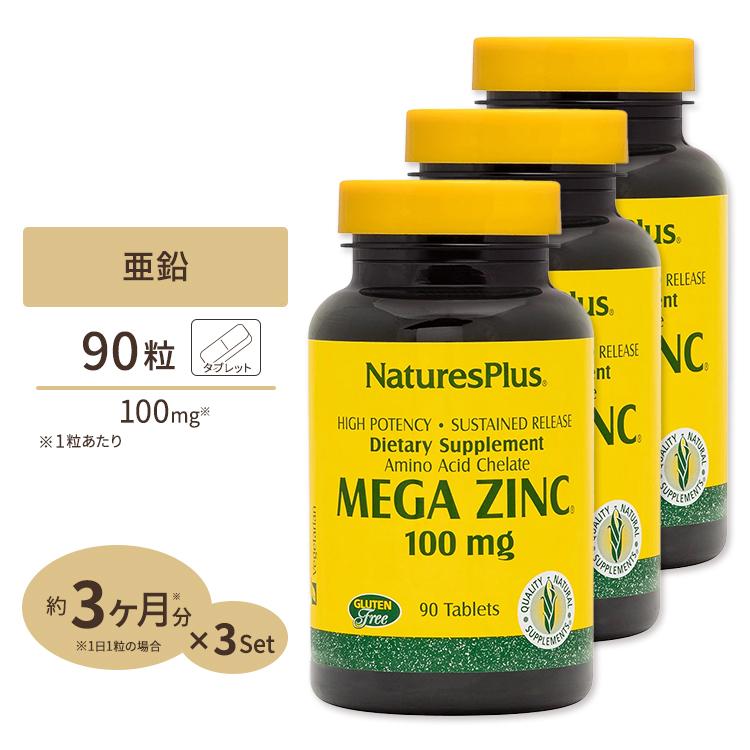 メガジンク 亜鉛 返品不可 タイムリリース 100mg 90粒 亜鉛配合 健康 ミネラル類 トラスト 3個セット ダイエット