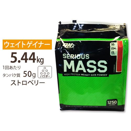 〇 シリアス マス ストロベリー 5.44kg/Optimum Nutrition/オプチマム/オプティマム