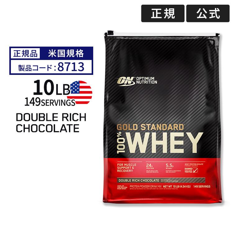 【正規品】●ゴールドスタンダード ホエイプロテイン ダブルリッチチョコレート味 4.54kg/Optimum Nutrition/オプチマム/オプティマム