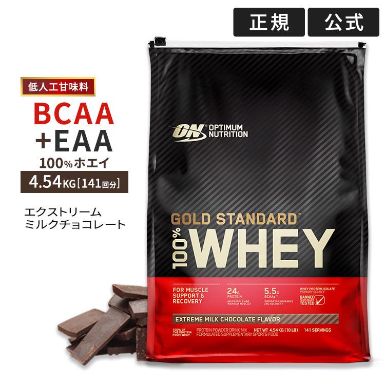 【正規代理店】●ゴールドスタンダード ホエイプロテイン エクストリームミルクチョコレート味 4.54kgリニューアル!甘さ控えめの、よりカラダに嬉しいフォーミュラ!Optimum Nutrition オプチマム オプティマム