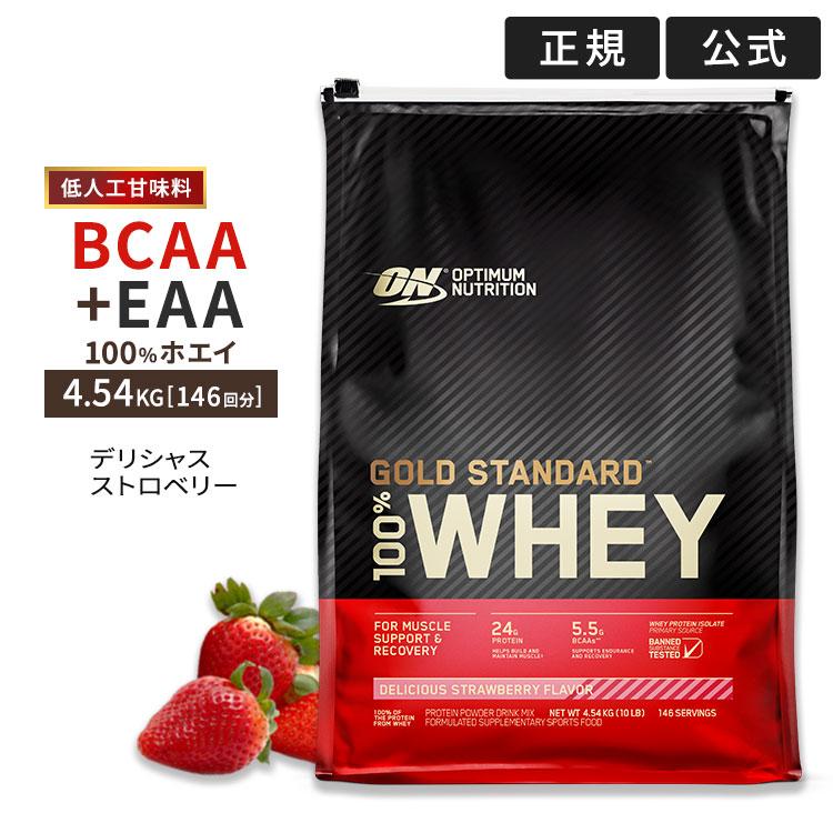 出群 正規代理店 ゴールドスタンダード ホエイプロテイン デリシャスストロベリー 4.54kgOptimum Nutrition タンパク質 ダイエット 大好評です オプチマム 女性 オプティマム