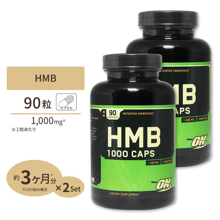 ■ HMB 1000mg 90粒【2個セット】/オプチマム/オプティマム/Optimum Nutrition