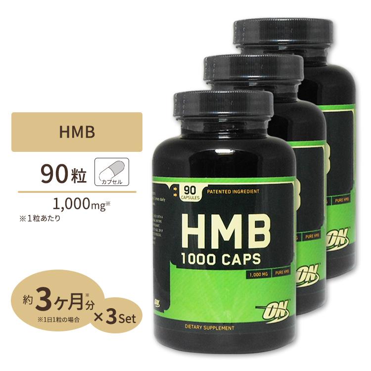 [10%OFFクーポン発行]4日17:00-11日13:59迄3個セット HMB 1000mg 90粒/オプティマム/オプチマム/Optimum Nutrition