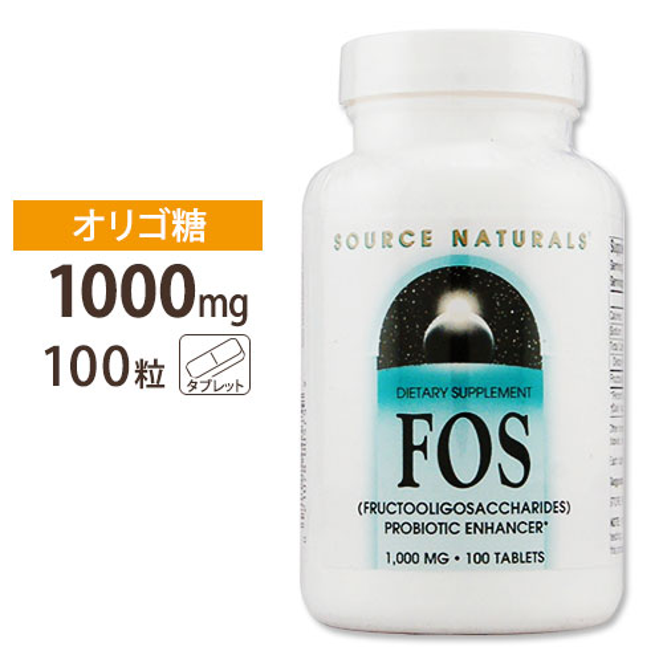 オリゴ糖 サプリメント 新作 人気 乳酸菌のサポートに フラクトオリゴ糖 FOS いよいよ人気ブランド 1000mg 健康 100粒サプリメント サプリ オリゴ糖配合 ダイエット