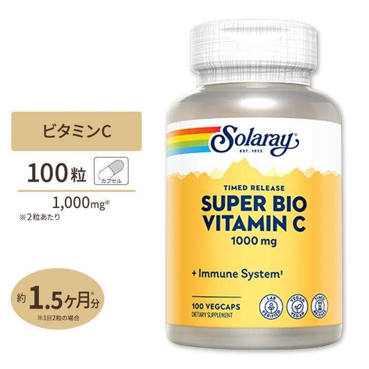 スーパー バイオC バッファード 2段階タイムリリース型ビタミンC 100粒 1000mg 贈答 人気ブレゼント!