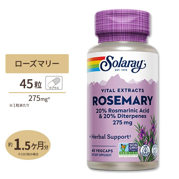 ローズマリーエキス SEAL限定商品 お買い得品 275mg カルノシン酸 45粒 ロズマリン酸含有