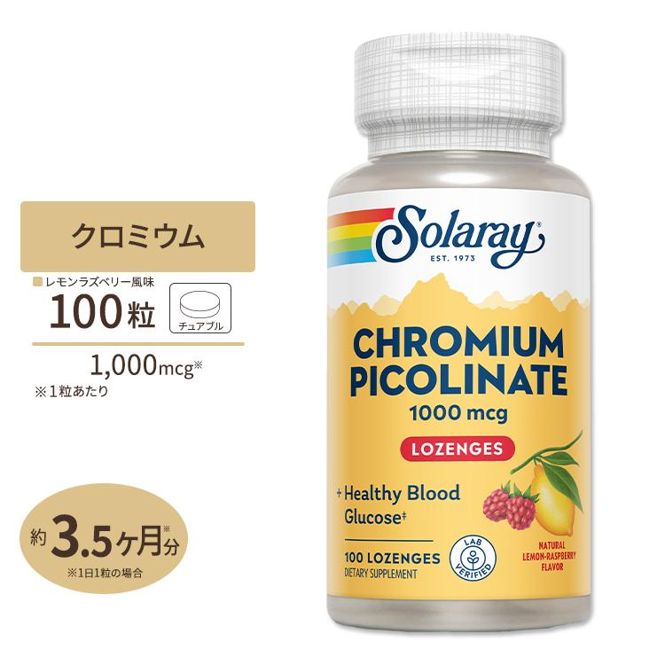 新作続 スーパーセール SOLARAY クロミウムピコリネート 100粒 1000mcg