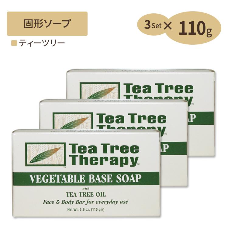 ティーツリーセラピー 宅配便送料無料 割り引き ティーツリー植物性石鹸 3個セット ティートリー