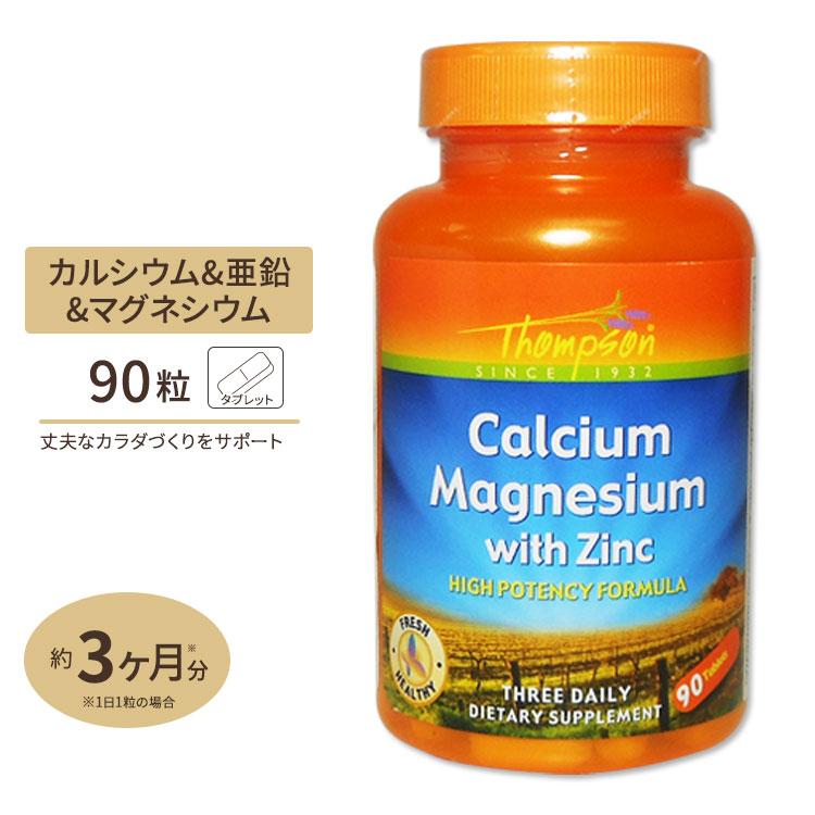 カルシウム 訳あり品送料無料 マグネシウム 亜鉛 ハイポテンシー 90粒サプリメント サプリ いつでも送料無料 トンプソン 健康食品 アメリカ Thompson