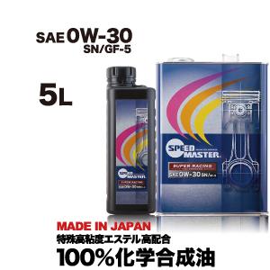 【送料無料】エンジンオイル 0w30 5L 100%化学合成油スピードマスター SUPER RACING 0w-30 GF-5 日常の街乗りからスポーツ走行まで 特殊エステル材高配合+高粘度PAO おすすめです。車用品 日本製 車用品 カー用品
