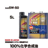 【送料無料】高性能 エンジンオイル 100%化学合成油 5w50 5L PRO RACING SPECIAL 特殊高粘度エステル + 高粘度PAO レーシングユース サーキットユース おすすめです。車用オイル 日本製 車用品 カー用品