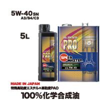 【送料無料】高性能 エンジンオイル 5w-40 5L 100%化学合成油 ACEA規格 スピードマスター PRO SPECIAL5W40 特殊高粘度エステル+高粘度PAO レーシングユース おすすめです!車用オイル 日本製 車用品 カー用品