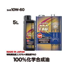 【送料無料】高性能 エンジンオイル 10W-60 100%化学合成油 F1 PRO RACING SPECIAL 10w60 5L レーシングユース 特殊高粘度エステル+高粘度PAO おすすめです。車用オイル 日本製 車用品 カー用品
