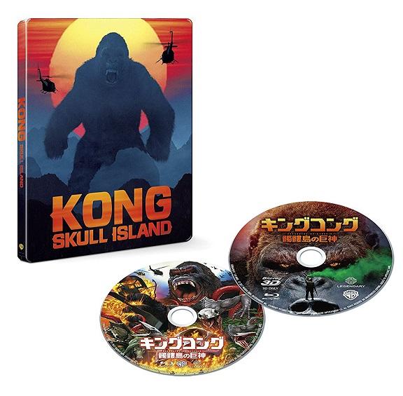 新品☆2017年7月19日発売予定!キングコング 髑髏島の巨神 スチールブック仕様 3D&2Dブルーレイセット (2枚組 デジタルコピー付) 特典Disc1枚付き Blu-ray