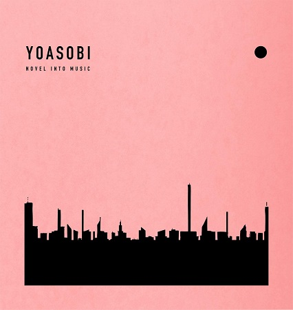 新品 高級な 正規品 即納 THE BOOK 完全生産限定盤 CD ボカロ ayase バインダー仕様 紅白 yoasobi 幾田りら 送料無料