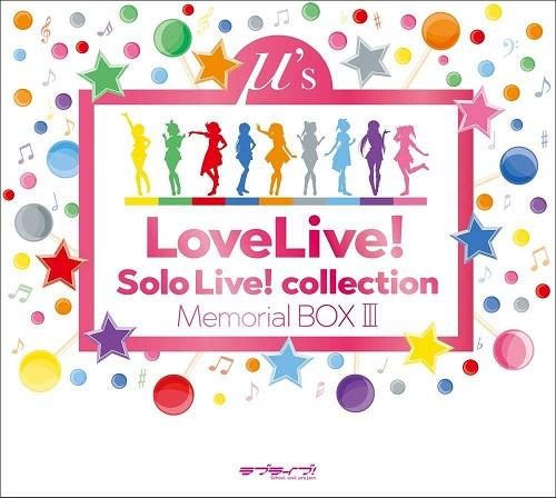 【新品】【即納】ラブライブ! Solo Live! collection Memorial BOX III (特典なし) Limited Edition μ's