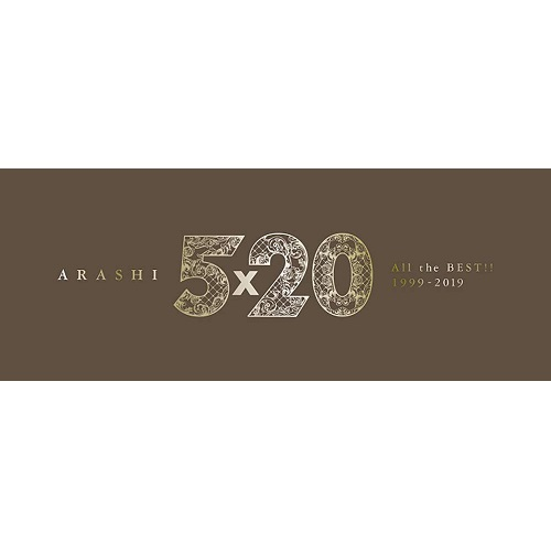 新品 正規品 1週間以内発送 嵐 ランキングTOP10 正規販売店 5×20 All BEST the 4CD+DVD 初回限定盤1 1999-2019