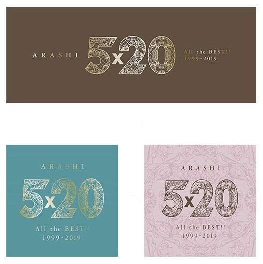 【新品】【即納】嵐/5×20 All the BEST!! 1999-2019(初回限定盤1 + 初回限定盤2 + 通常盤) 3枚 セット SET