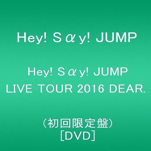 新货☆2017年4月26日开始销售!Hey!Say!JUMP LIVE TOUR 2016 DEAR.(初次限定版)DVD平成跳跃