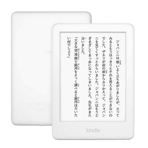 【新品】【即納】Kindle フロントライト搭載 Wi-Fi 4GB ホワイト 電子書籍リーダー
