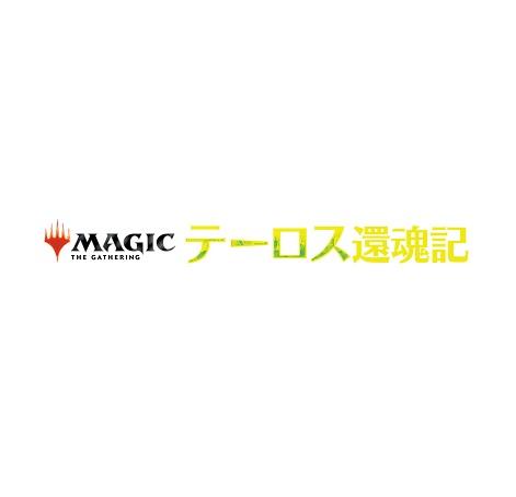 【新品】【即納】マジック:ザ・ギャザリング テーロス還魂記 コレクター・ブースターパック 日本語版 12パック入りBOX