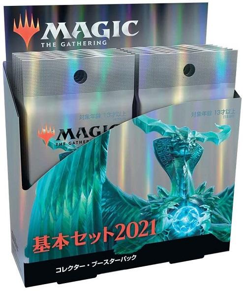 【新品】2020年7月4日頃入荷次第発送 MTG マジック:ザ・ギャザリング 基本セット2021(M21) コレクター・ブースターパック 日本語版 12パック入り (BOX)