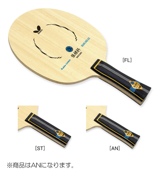 【ラッキーシール対象】バタフライ(Butterfly)卓球ラケットツァンジーカー・ALC AN36562
