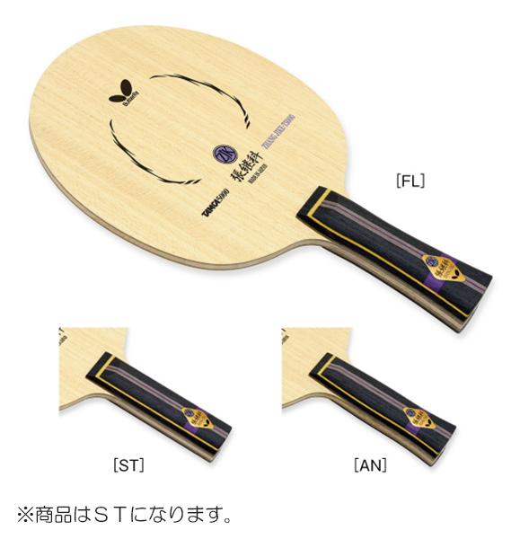 【ラッキーシール対象】バタフライ(Butterfly)卓球ラケットツァンジーカー・T5000 ST36574