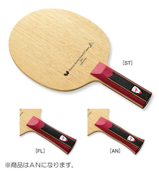 【ラッキーシール対象】バタフライ(Butterfly)卓球ラケット水谷隼・SUPER ZLC-AN36602