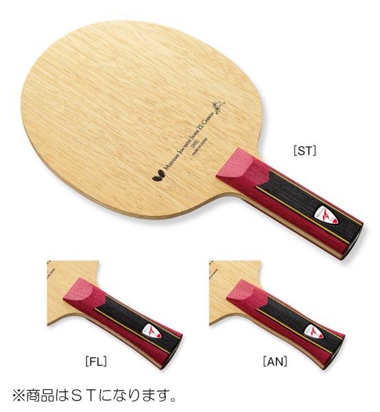 【ラッキーシール対象】バタフライ(Butterfly)卓球ラケット水谷隼・SUPER ZLC-ST36604