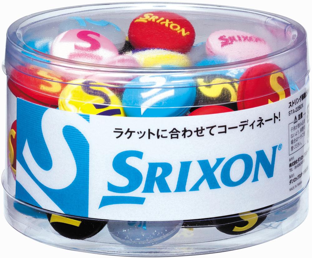 【ラッキーシール対象】SRIXON(スリクソン)テニスラケットストリング振動止め 60個入STA22BOX