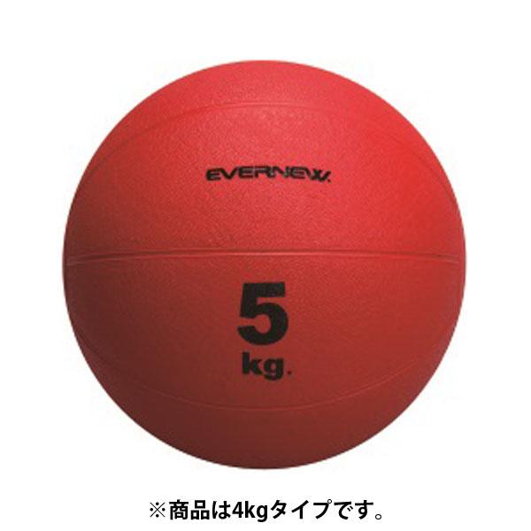 【ラッキーシール対象】 エバニュー(Evernew)ボディケアグッズその他メディシンボール4kgETB418