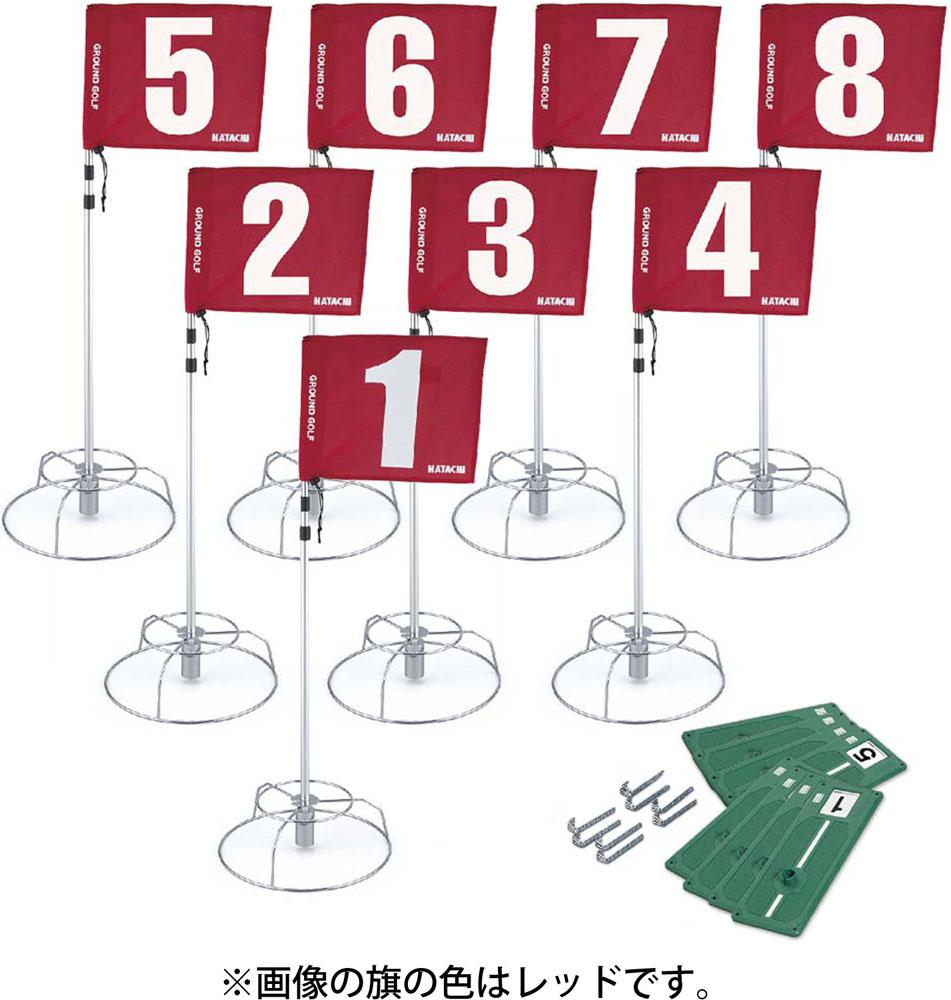 HATACHI(ハタチ)Gゴルフグラウンド・ゴルフ8ホールセットBH150345