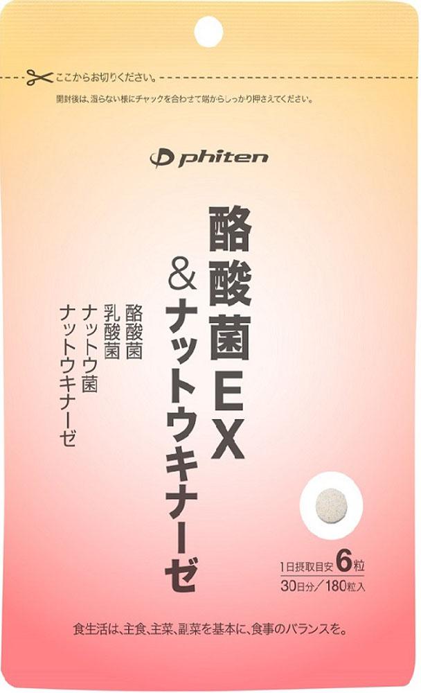 ファイテン PHITEN 返品不可 ボディケア 付与 スポーツ飲料 ナットウキナーゼGS585000 サプリメントシリーズ Phiten 酪酸菌EX