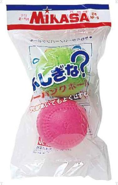 【ラッキーシール対象】ミカサ(MIKASA)学校体育器具ボールノーパンクボール(24個セット)NPS