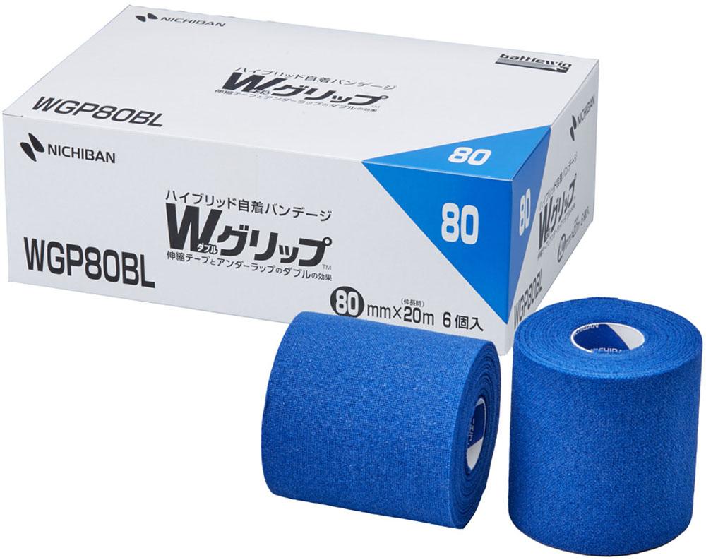 【ラッキーシール対象】ニチバンボディケアサポーター・テープバトルウィン Wグリップ BOXタイプ 青WGP80BL