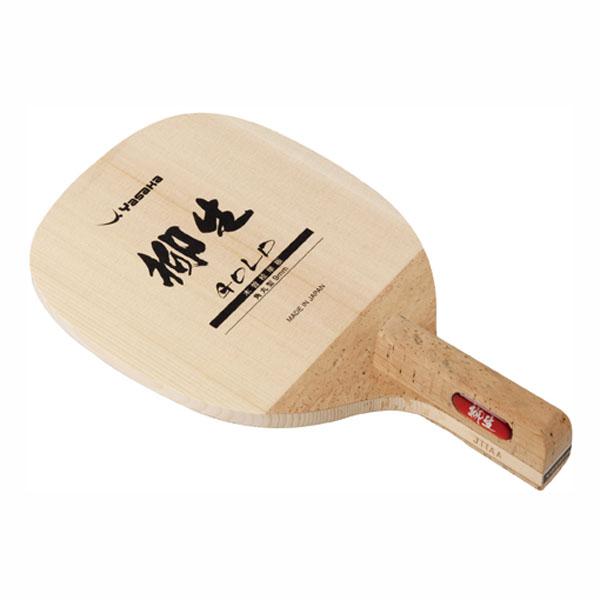 【ラッキーシール対象】 ヤサカ(Yasaka)卓球ラケット柳生 GOLD(卓球ラケット)W86
