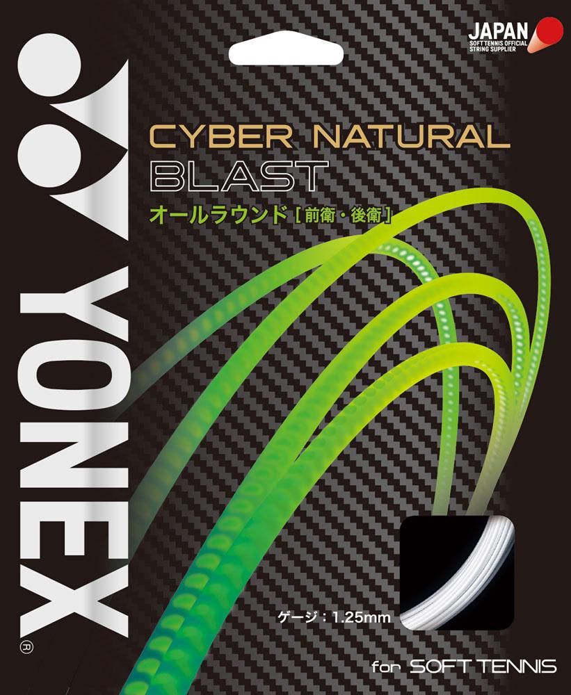 Yonex(ヨネックス)テニスソフトテニス用ガット サイバーナチュラルブラストCSG650BL
