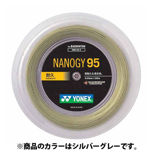 【ラッキーシール対象】Yonex(ヨネックス)バドミントンガット・ラバーナノジー95(200m)NBG952シルバーグレー