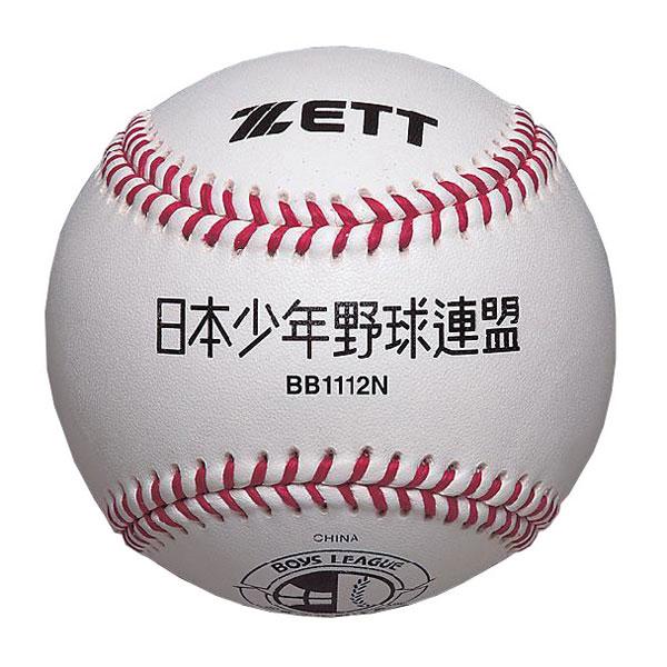 【ラッキーシール対象】ZETT(ゼット)野球&ソフトボール硬式少年用ボール ボーイズリーグ指定試合球BB1112N