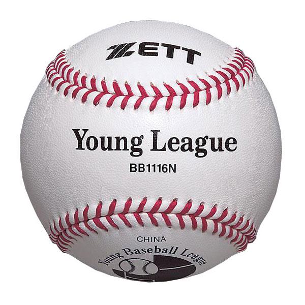 【ラッキーシール対象】ZETT(ゼット)野球&ソフトボール硬式少年用ボール ヤングリーグ指定試合球BB1116N