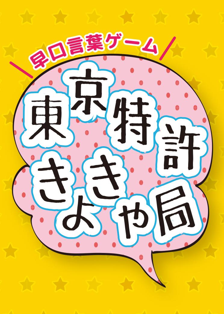 [東京特許きょきゃ局] 早口言葉 簡単なルール 子供から  お年寄り まで 楽しめる 脳トレ 簡単 言葉遊び カードゲーム 人気ランキング ボードゲーム パーティゲーム アナログゲーム みんなで遊べる コミュニケーションゲーム テーブルゲーム おもちゃ パーティ イベント