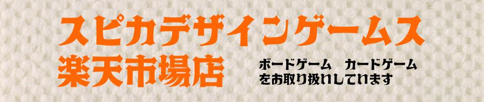 スピカデザインゲームス楽天市場店:スピカデザイン