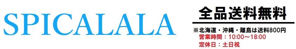 SPICALALA(インテリアと家電):家具、インテリア雑貨など幅広く取り扱っております。