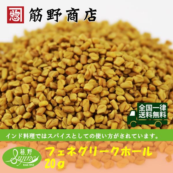 非常に古く 日本限定 セロリに似た強い香り フェネグリークホール 人気上昇中 20g 送料無料 スパイスカレー ポイント消化 スパイス