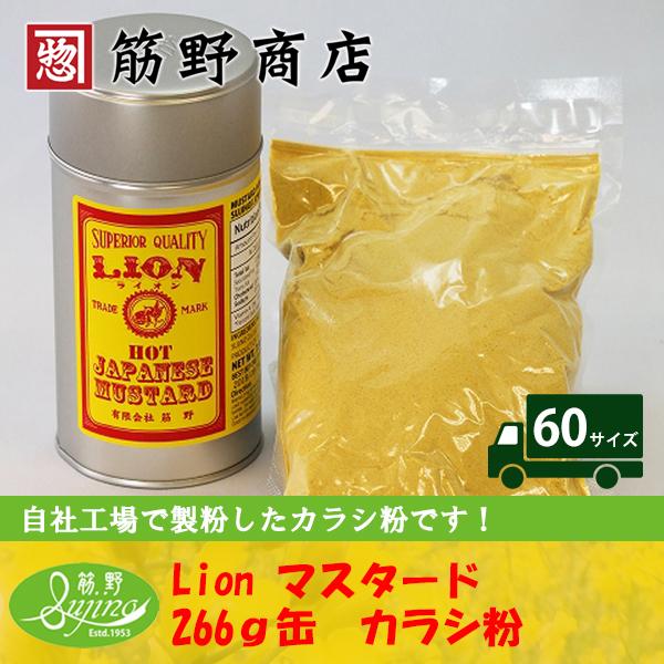 当社工場で製造したオリジナルのカラシ粉です 安値 Lion マスタード 超定番 ポイント消化 カラシ粉 266g缶